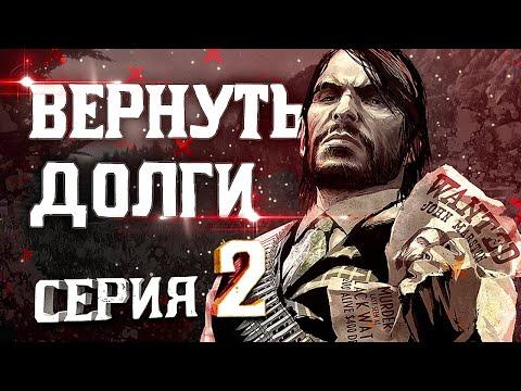 Вернуть Долги. Пересказ Red Dead Redemption   Серия 2