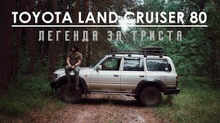 ЛЕГЕНДА ЗА ТРИСТА. Обзор моей Toyota Land Cruiser 80 STD 1993 года