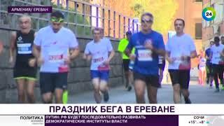 «Бегом по Содружеству»: шеф-редактор телеканала «Мир» пробежал полумарафон в Ереване - МИР24