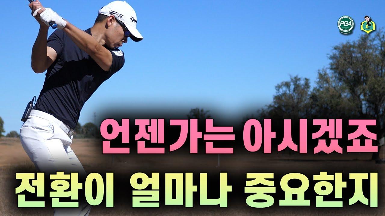 [골프맨] 전환 - 스윙의 수준을 결정한다! / 전환의 핵심
