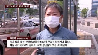 CCS충북방송 0921 음성...세종청사 통근버스 내후…