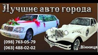 Шикарные лимузины авто на свадьбу Винница цены