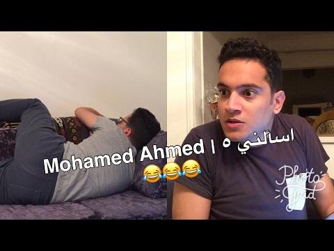 Mohamed Ahmed | اسالني 5 | هعمل ايه لو بقيت اليوتيوبر الاول في الشرق الاوسط