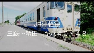 JR津軽線 三厩〜蟹田  キハ40・48 2020/09/06