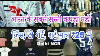 ₹45 To ₹175 में खरीदें जींस और T-SHIRTS, Clothes Business,Low Investment business idea,SMM,HINDI