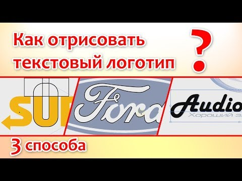 Как отрисовать текстовый логотип? 3 способа