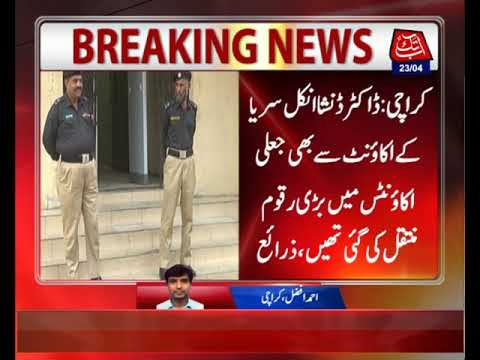 Karachi: NAB Arrests Key Suspect in Fake Accounts Case