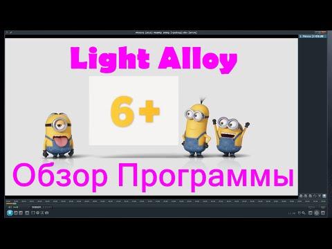 Light Alloy обзор программы настройки