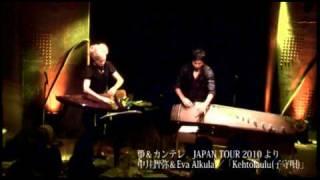 エヴァアルクラ(カンテレ)&中井智弥(二十五絃箏) 中井智弥 & Eva A...