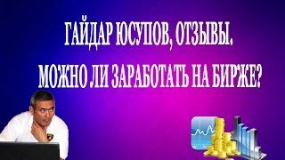 Гайдар Юсупов, отзывы  Можно ли заработать на бирже(Послушайте отзывы про систему обучения Гайдара Юсупова. И узнайте можно ли заработать на бирже http://kmakovetsky.ru/..., 2016-04-07T07:33:06.000Z)
