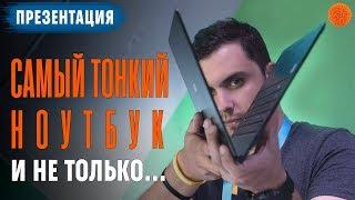 Что показали на Next@Acer 2018 в Киеве? ▶️ Ультрабуки Swift, игровые ноутбуки Nitro и Predator