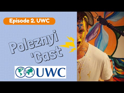 Poleznyi 'Cast | Аня Васильева | UWC: United World Colleges