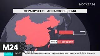 Аэрофлот прекратит полеты в 16 городов Европы и Азии - Москва 24