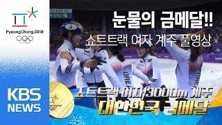 (풀영상) 눈물의 금메달 획득!! 쇼트트랙 여자 3,000m 계주 결승 @2018 평창동계올림픽 |KBS뉴스| KBS NEWS