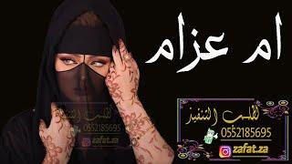شيلة باسم ام عزام مدح ام عزام والعريس تنفيذ بالاسماء Youtube