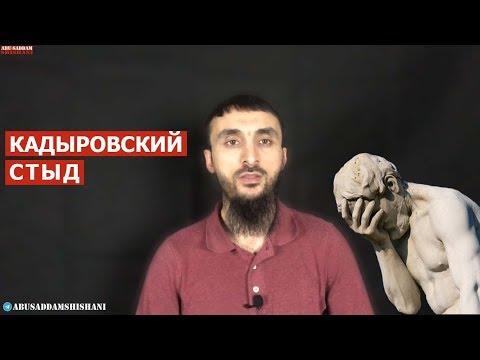 БЕССТЫДСТВО КАДЫРОВА НЕ ЗНАЕТ ГРАНИЦ