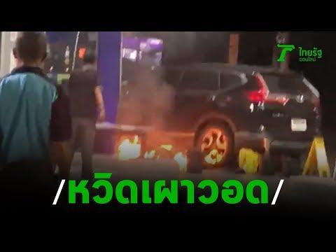 เติมน้ำมันผิด รถหวิดไฟไหม้ | 18-08-62 | ข่าวเย็นไทยรัฐ เสาร์-อาทิตย์