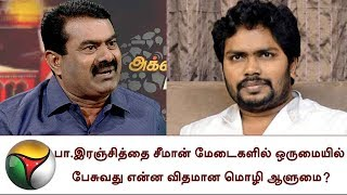 Exclusive: Seeman Speaks about PA Ranjith | Interview
