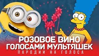 Download РОЗОВОЕ ВИНО Голосами Мультяшек (Элджей & Feduk) Mp3 and Videos