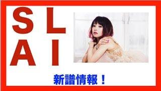「新譜情報」LiSA【Catch the Moment】『劇場版 ソードアート・オンライン -オーディナル・スケール』の主題歌