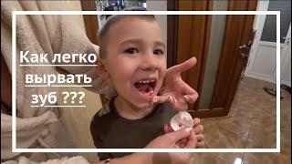 Как легко вырвать зуб ?/ Вырываем зуб машиной.