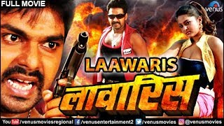 Laawaris | Bhojpuri Action Movie | Pawan Singh & Anjana Singh | Superhit Bhojpuri Movie