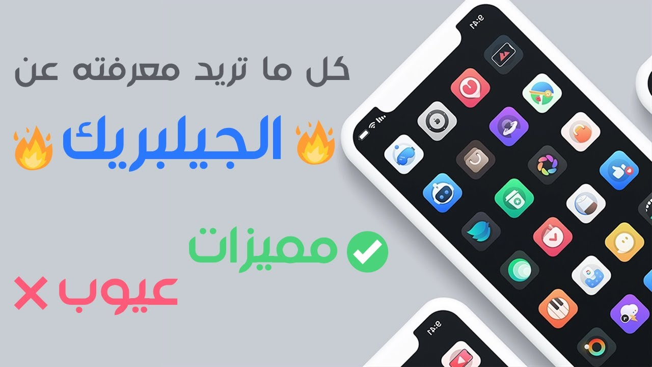 Photo of iPhone jailbreak explained | شرح جيلبريك – ايفون
