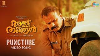 Allu Ramendran | Puncture Song | Kunchacko Boban | Shaan Rahman | Ashiq Usman Productions | HD