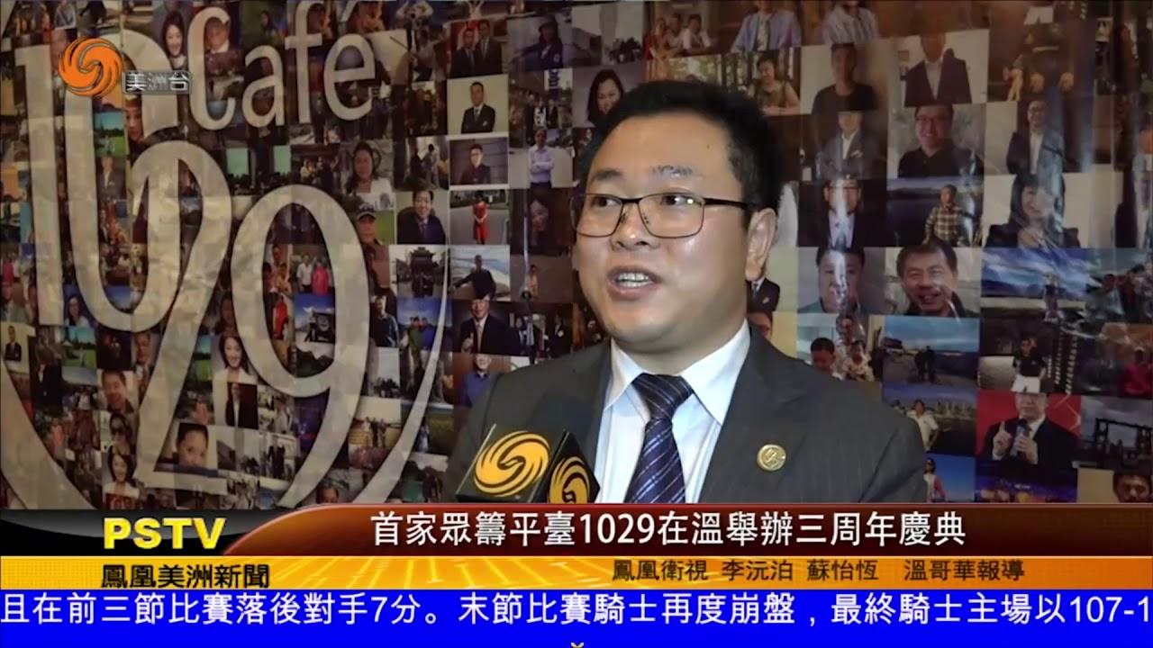 首家眾籌平臺1029在溫舉辦三周年慶典 - YouTube