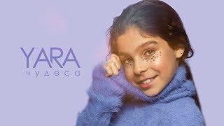 YARA - Чудеса (Official Video) 0+