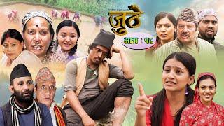 Nepali Serial Juthe (जुठे) Episode 18 || July 28-2021 By Raju Poudel Marichman Shrestha