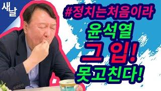 [짤] 윤석열, 그 입 못 고친다! #정치는처음이라?