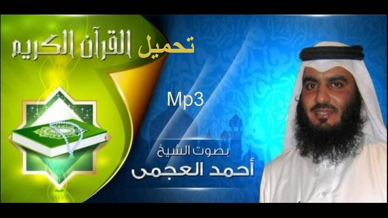 تحميل القرأن الكريم بصوت احمد العجمي Mb3