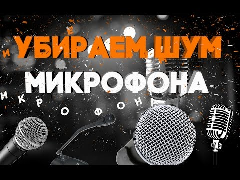Убираем шум от микрофона / Remove Noise From Microphone