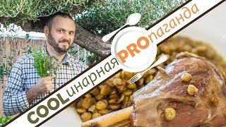 Как приготовить бараньи голяшки с полезной чечевицей(медленные углеводы), блюда из баранины
