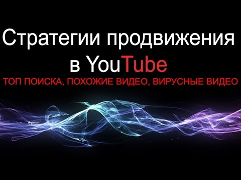 Продвижение видео на YouTube. Стратегии продвижения видео