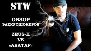 "Обзор электрошокеров ZEUS-II и ""Аватар"""