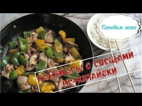 Как приготовить очень вкусно и быстро кальмары по китайски