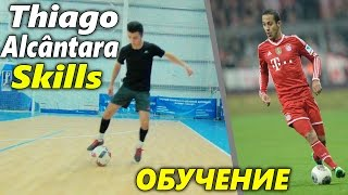 Thiago Alcântara Skills ОБУЧЕНИЕ | Thiago Alcântara brilliant skills in training