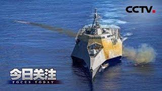 《今日关注》 20191008 试射新反舰导弹 攻击舰变身轻航母 美搅局亚太?| CCTV中文国际