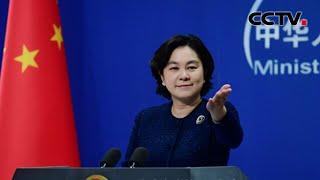 美国国会遭暴力冲击 中国外交部:希望美国人民能够尽快享有和平稳定和安全 |《中国新闻》CCTV中文国际 - YouTube