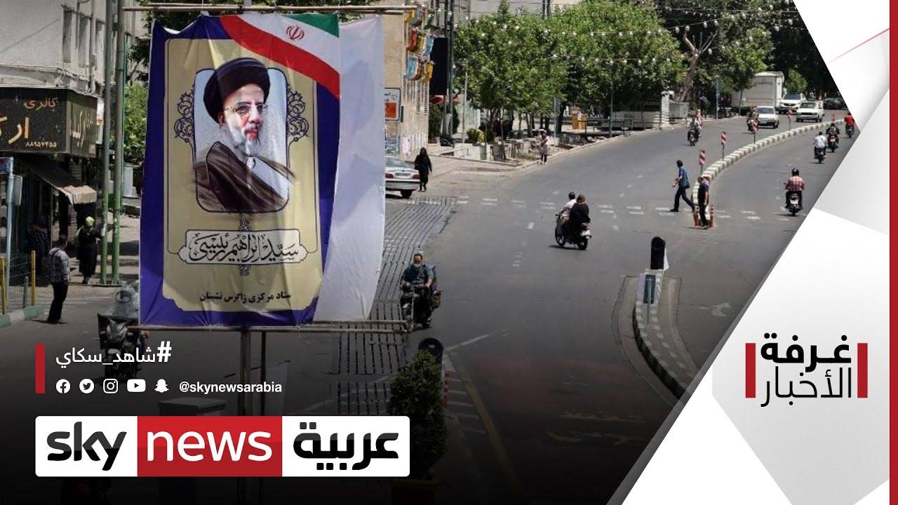 الانتخابات الإيرانية.. نسب التصويت ومسار اليوم الانتخابي |#غرفة_الأخبار  - نشر قبل 9 ساعة