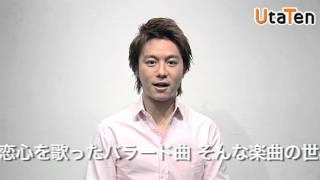 EXILE TAKAHIROからのメッセージを見る【UtaTen】 thumbnail