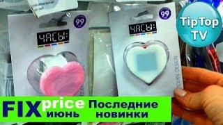ФИКС ПРАЙС ИЮНЬ❤️ПОСЛЕДНИЕ НОВИНКИ❤️ТИП ТОП ТВ