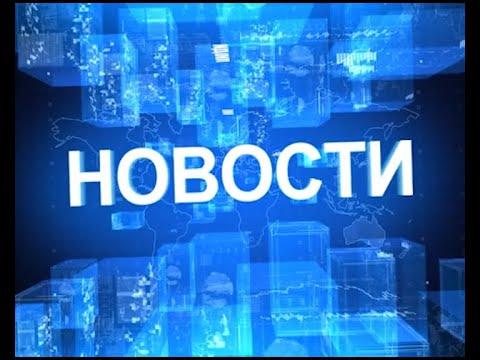 """""""Новости"""" Звёздного от 01.05.2020"""