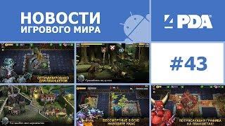 Новости игрового мира Android - выпуск 43 [Android игры]