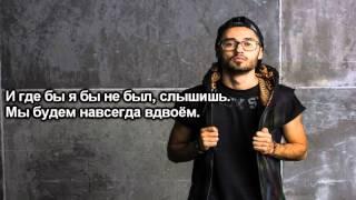 Мот feat Бьянка - Абсолютно всё lyrics