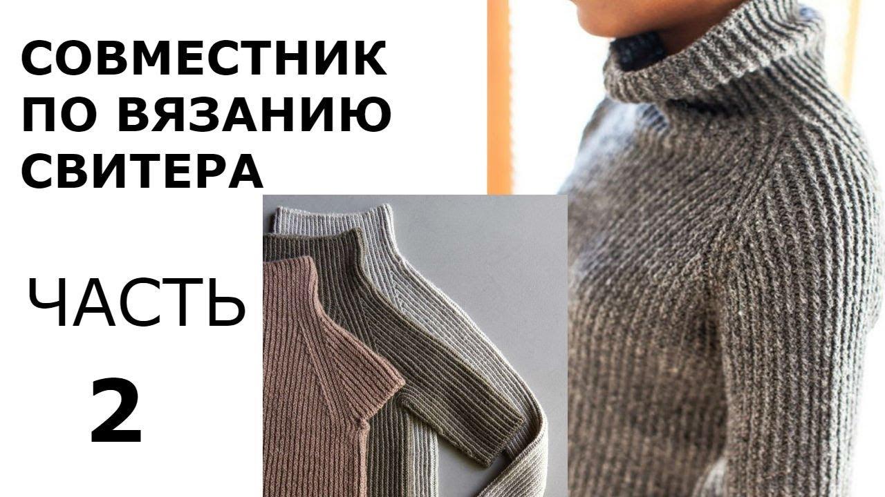 Схема вязания рукава реглан снизу фото 546