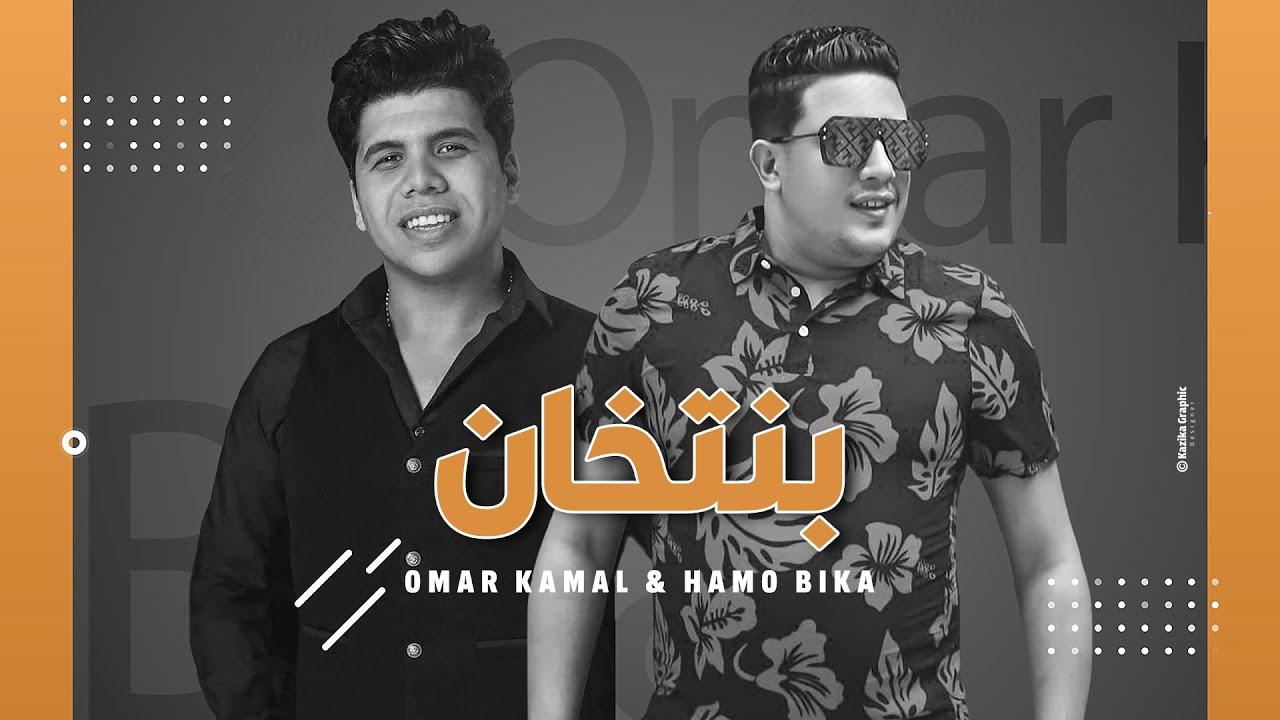 مهرجان بنتخان - حمو بيكا - عمرو كمال | Mahragan Benetkhan - Hamo Bika - Omar Kamal