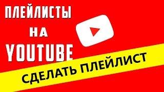 Сделать плейлист youtube настройка автодобавление